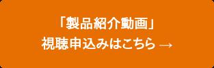 「動画視聴 お申込み」はこちら →
