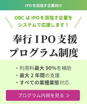 奉行IPO支援プログラム制度