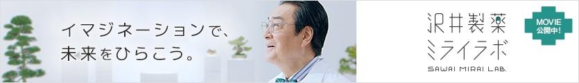 沢井製薬ミライラボ