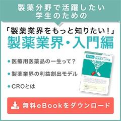 製薬業界・入門編
