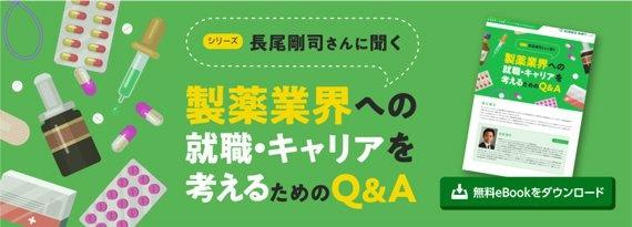 製薬業界Q&A