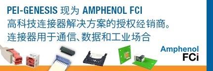 PEI-Genesis Now Stocking Amphenol FCI