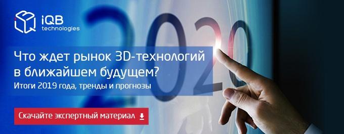 Рынок 3D-технологий: итоги-2019, тренды и прогнозы