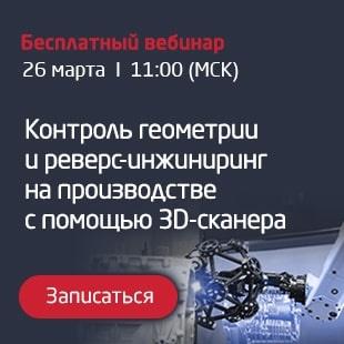 """3D-решения от iQB Technologies на выставке """"Металлообработка 2018"""""""