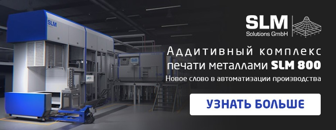 Аддитивный комплекс печати металлами SLM 800