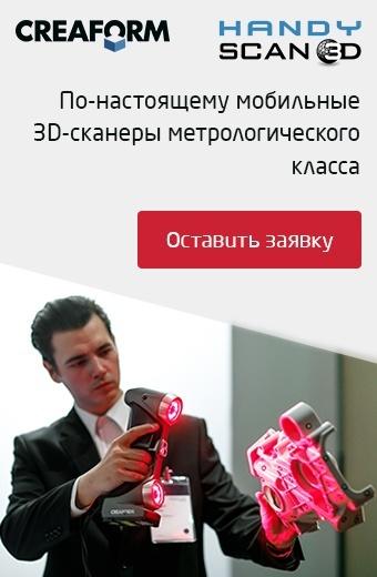 HandyScan 3D