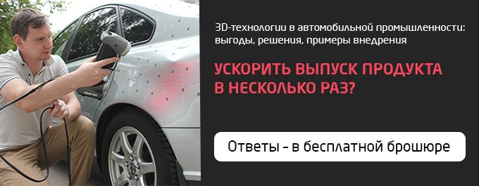 3D-технологии в автомобилестроении
