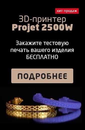3D-принтер ProJet 2500W