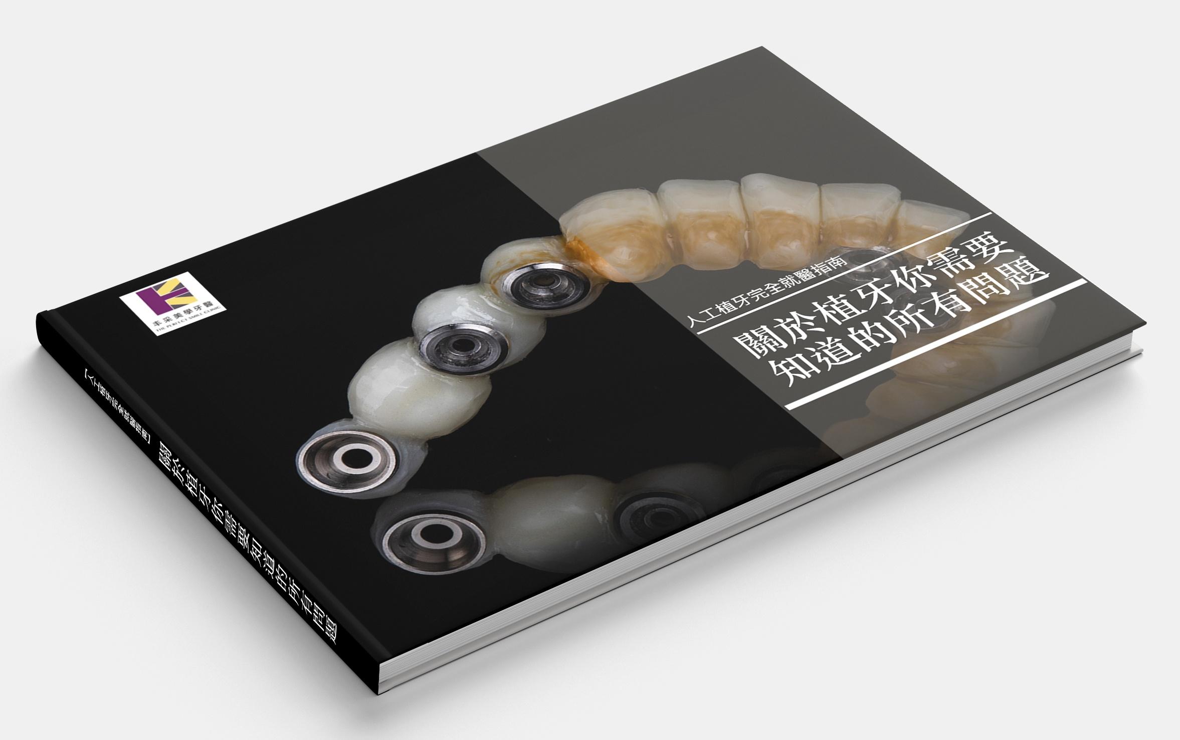 馬永昌醫師-關於植牙你需要知道的所有問題電子書下載