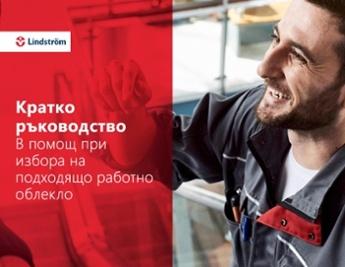 кратко ръководство за услугата с работно облекло – Lindström