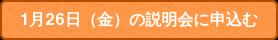 1月26日(金)の説明会に申込む