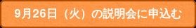 9月26日(火)の説明会に申込む
