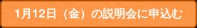 1月12日(金)の説明会に申込む