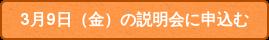 3月9日(金)の説明会に申込む