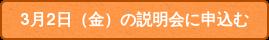 3月2日(金)の説明会に申込む