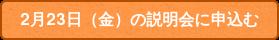 2月23日(金)の説明会に申込む