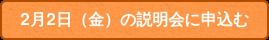 2月2日(金)の説明会に申込む