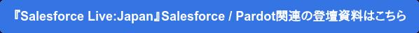『Salesforce Live:Japan』Salesforce / Pardot関連の登壇資料はこちら