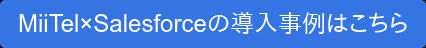MiiTel×Salesforceの導入事例はこちら