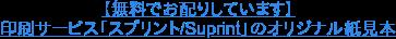 【無料でお配りしています】 印刷ECサイト「スプリント/Suprint」のオリジナル紙見本