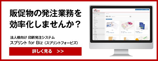 販促物・印刷物の発注システム  スプリント for Biz(スプリントフォービズ)