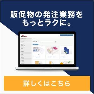 販促物・印刷物の発注支援システム