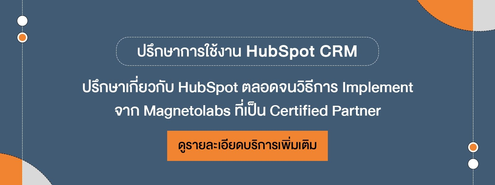 Magnetolabs-HubSpot-CRM