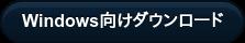 Windows向けダウンロード