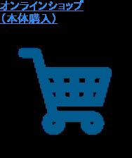 オンラインショップ (本体購入)
