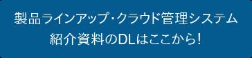 製品ラインアップ・クラウド管理システム 紹介資料のDLはここから!