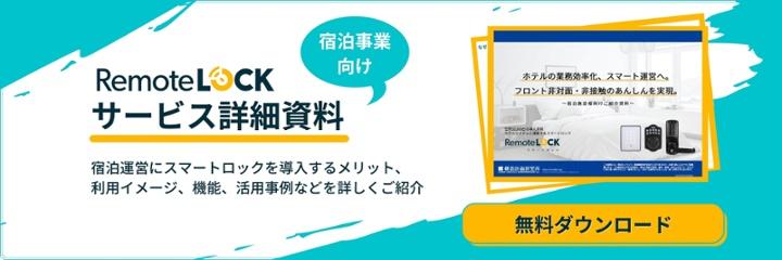 宿泊事業向けRemoteLOCK詳細資料ダウンロード