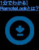 1分でわかる! RemoteLockとは?