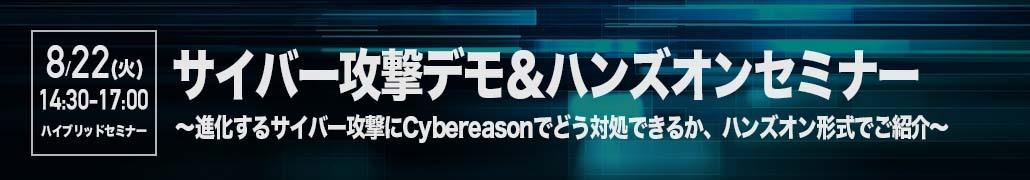 <8/25 オンライン>サイバー攻撃デモ&ハンズオンセミナー
