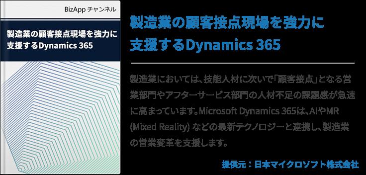 製造業の顧客接点現場を強力に支援するDynamics 365