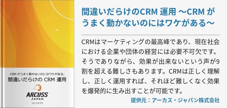 間違いだらけのCRM 運⽤ ~CRM がうまく動かないのにはワケがある~