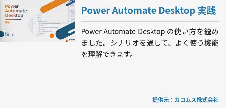 Power Automate入門 ~UIフロー~