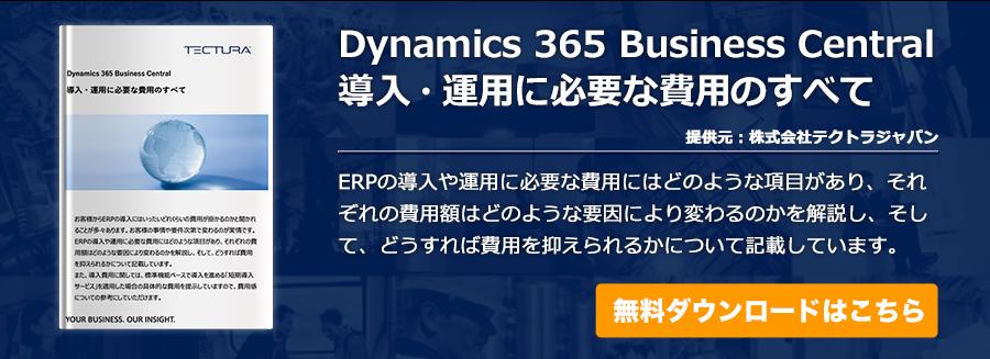 Dynamics 365 Business Central 導入・運用に必要な費用のすべて