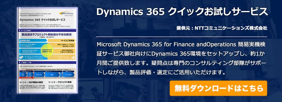Dynamics 365 クイックお試しサービス