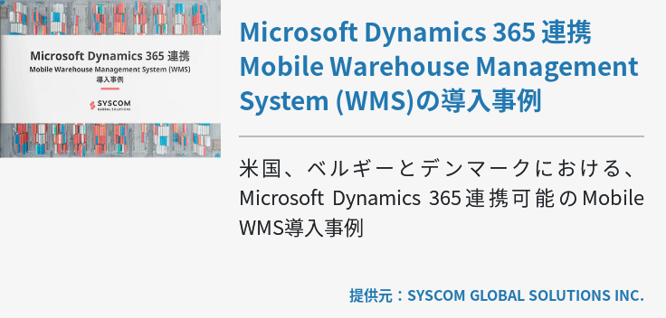Business Central導入スタンダードパック