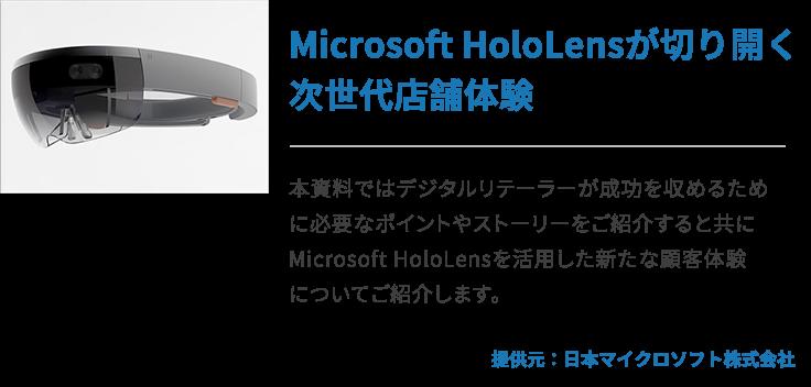 Microsoft HoloLensが切り開く次世代店舗体験