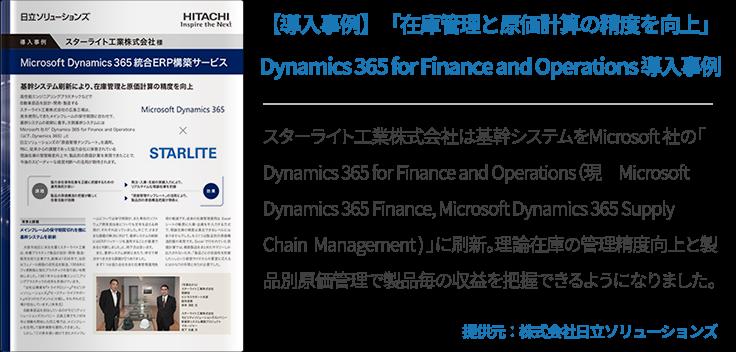【導入事例】「在庫管理と原価計算の精度を向上」 Dynamics 365 for Finance and Operations 導入事例