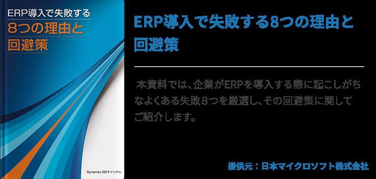 ERP導入で失敗する8つの理由と回避策