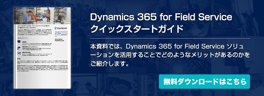 Dynamics 365 for Field Service クイックスタートガイド