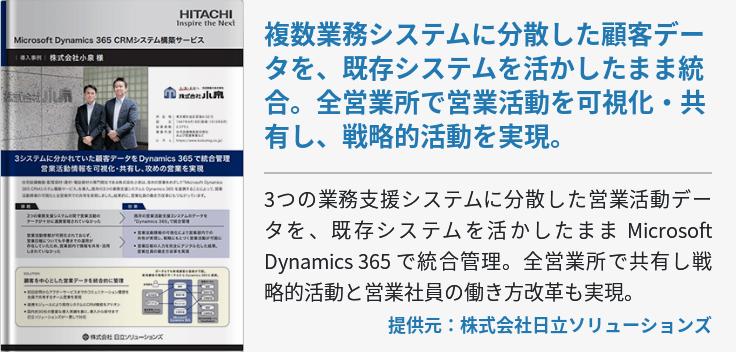 【導入事例】「能動的なリスク管理」を Dynamics 365 CE で実施