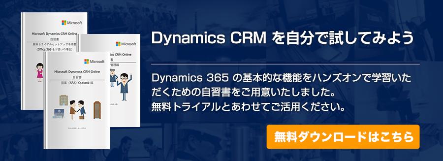 Dynamics 365 自習書シリーズ