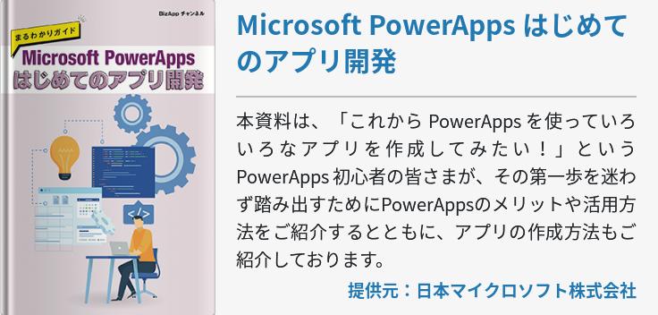 Microsoft PowerApps はじめてのアプリ開発