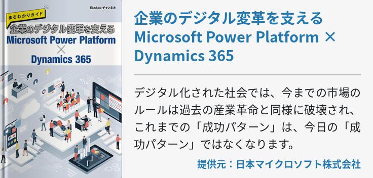 企業のデジタル変革を支える Microsoft Power Platform × Dynamics 365