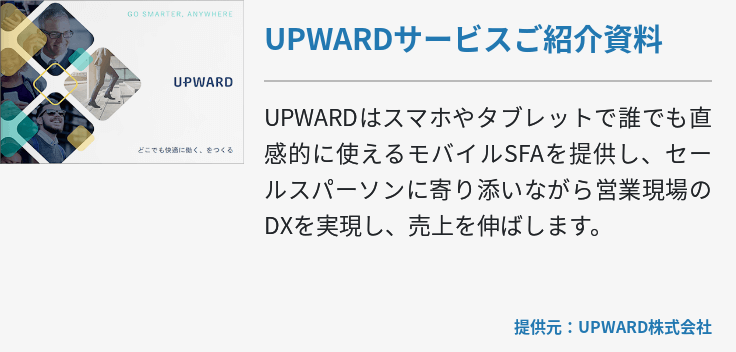 UPWARDサービスご紹介資料
