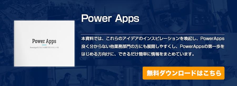 PowerAppsをどのような業務で使うかのヒント集