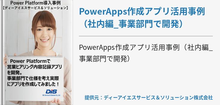 PowerApps作成アプリ活用事例(社内編)